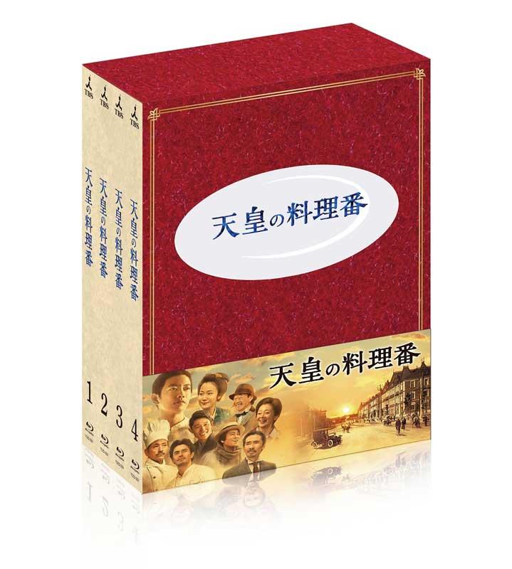天皇の料理番 Blu-ray BOX