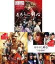 るろうに剣心 Blu-ray スペシャルプライス版 3巻セット