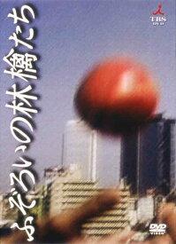ふぞろいの林檎たち DVD-BOX 5巻セット