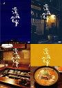 深夜食堂 第一部〜第四部 DVD-BOX TV版 4巻セット