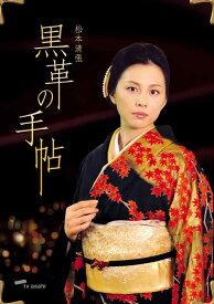 黒革の手帖 DVD-BOX 米倉涼子
