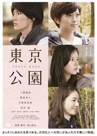 東京公園 DVD