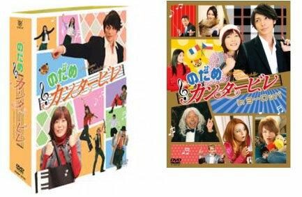 のだめカンタービレDVD-BOX 6枚組 + in ヨーロッパ【通常版】DVD 2枚組のセット