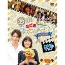 最後は映画だ!ぎゃぼー!!のだめカンタービレ 最終楽章 ロケ地マップ DVD
