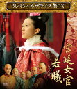宮廷女官 若曦 スペシャルプライス DVD-BOX