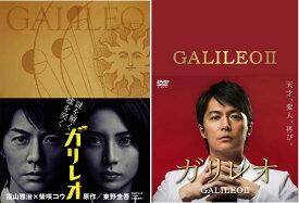 ガリレオ+ガリレオ2 DVD-BOX のセット