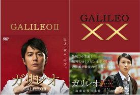 ガリレオ2 DVD-BOX+XXダブルエックス 内海薫最後の事件 愚弄ぶ DVDのセット