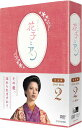 連続テレビ小説 「花子とアン」完全版 DVD-BOX 2(4枚組)