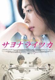 サヨナライツカ DVD