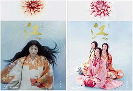 NHK大河ドラマ 江 姫たちの戦国 完全版 Blu-ray BOX 第壱集と第弐集のセット