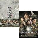 射雕英雄伝〈新版〉 DVD-BOX1+2のセット