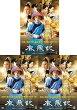鹿鼎記ロイヤル・トランプDVD-BOX1+2+3の全巻セット