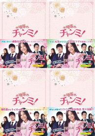 頑張れチャンミ! DVD-BOX1+2+3+4の全巻セット