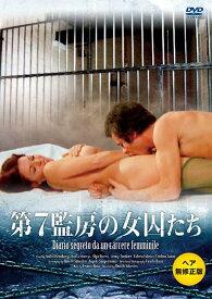 第7監房の女囚たち(ヘア無修正版) DVD