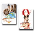 タヒチアンダンスdeダイエット 入門編+応用編(DVD2枚組)
