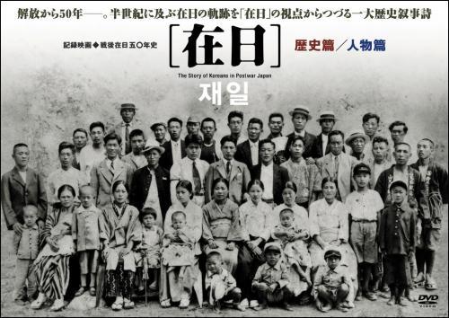 在日 歴史篇/人物篇 DVD(2枚組)