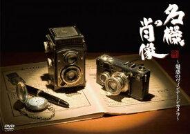 名機の肖像 〜魅惑のヴィンテージカメラ〜 DVD