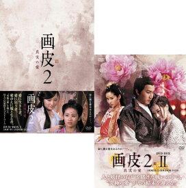 画皮2 真実の愛 DVD-BOX1+2のセット