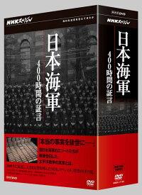 NHKスペシャル 日本海軍400時間の証言 DVD-BOX