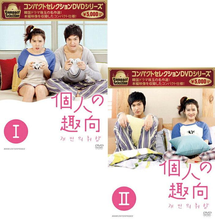 コンパクトセレクション 個人の趣向 DVD-BOX1+2のセット