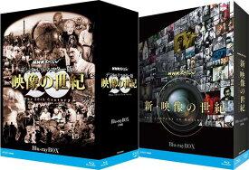 NHKスペシャル デジタルリマスター版 映像の世紀 ブルーレイBOX と 新・映像の世紀 ブルーレイBOX のセット