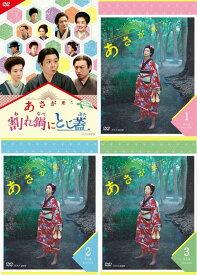 連続テレビ小説 あさが来た 完全版 DVD-BOX1+2+3 と スピンオフ 割れ鍋にとじ蓋 DVDのセット