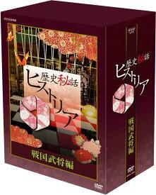 歴史秘話ヒストリア 戦国武将編 DVD-BOX