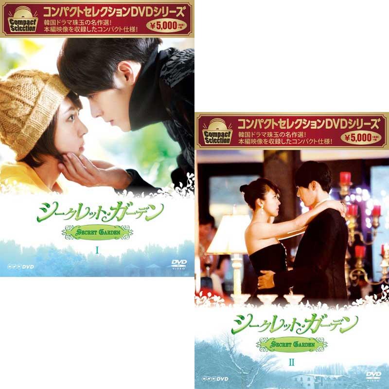 コンパクトセレクション シークレット・ガーデン DVD-BOX1+2のセット