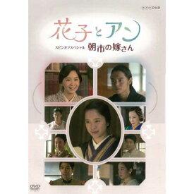 花子とアン スピンオフスペシャル 朝市の嫁さん DVD