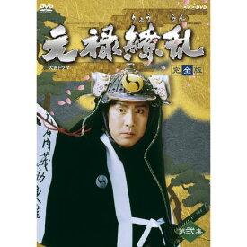 NHK大河ドラマ 元禄繚乱 完全版 第弐集 DVD-BOX