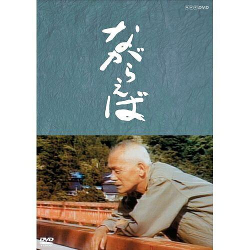 『ながらえば』 作・山田太一 主演・笠智衆 DVD