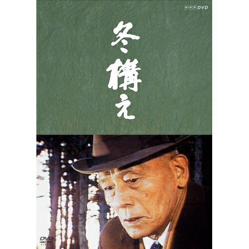 『冬構え』 作・山田太一 主演・笠智衆 DVD