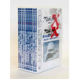 プロジェクトX 挑戦者たち DVD-BOX 2 [10枚組]