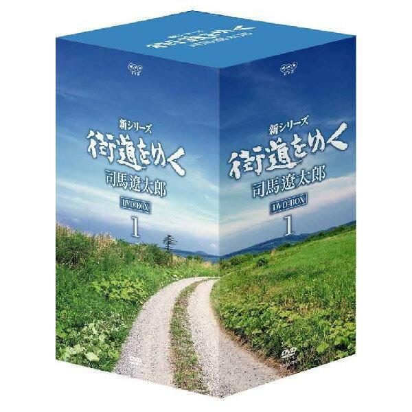 新シリーズ 街道をゆく DVD-BOX 1