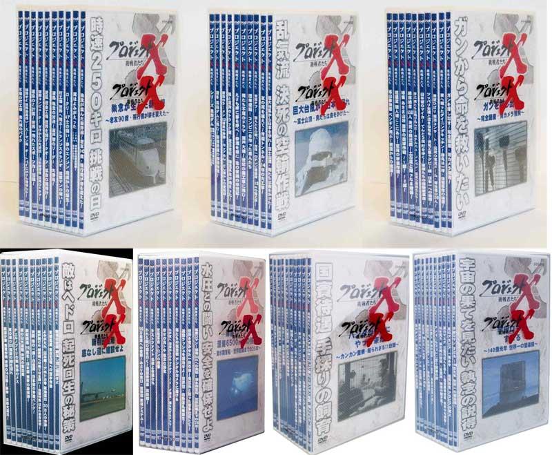 プロジェクトX 挑戦者たち DVD-BOX 1〜7のセット