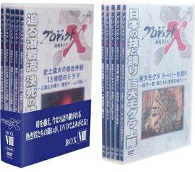 プロジェクトX 挑戦者たち DVD-BOX 8+9のセット