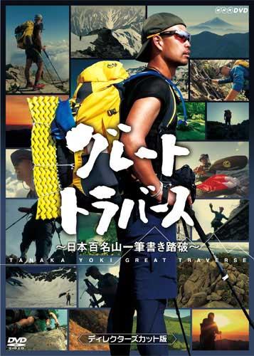 グレートトラバース 〜日本百名山一筆書き踏破〜 ディレクターズカット版 DVD