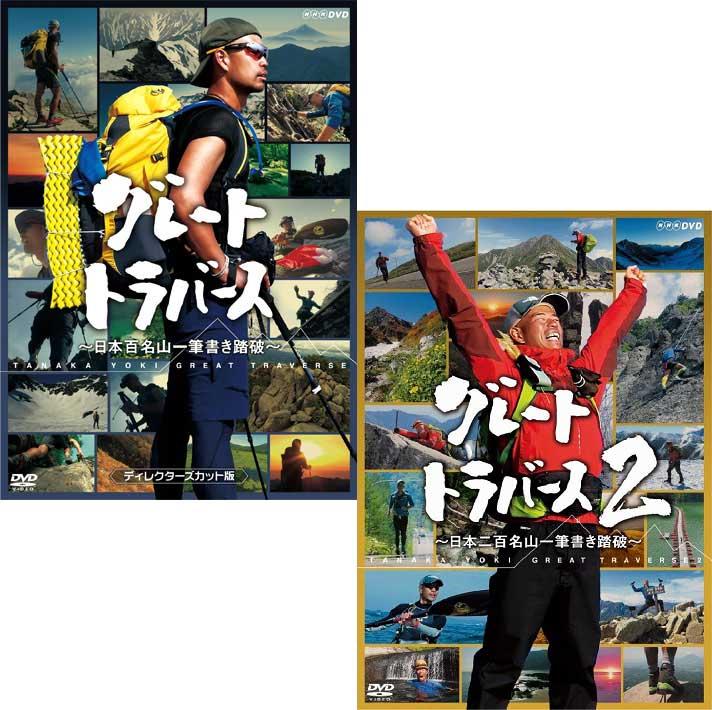 グレートトラバース 〜日本百名山一筆書き踏破〜 ディレクターズカット版DVD と グレートトラバース2 〜日本二百名山一筆書き踏破〜 DVD-BOX のセット