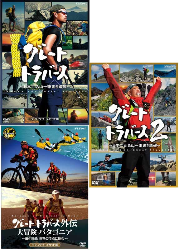 グレートトラバース DVD と グレートトラバース2 DVD-BOX と グレートトラバース外伝 DVD の3巻セット