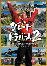 グレートトラバース2 〜日本二百名山一筆書き踏破〜 DVD-BOX