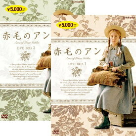 赤毛のアン DVD-BOX 1+2のセット
