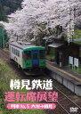 樽見鉄道運転席展望【DVD】