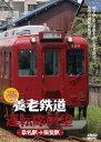 養老鉄道運転席展望【DVD】