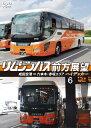 リムジンバス前方展望 成田空港 ⇒ 六本木・赤坂エリア ハイデッカー DVD