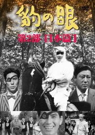 豹(ジャガー)の眼/第2部日本篇 1 [4巻セット] DVD