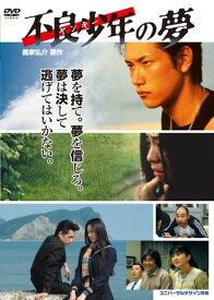 不良少年の夢【DVD】