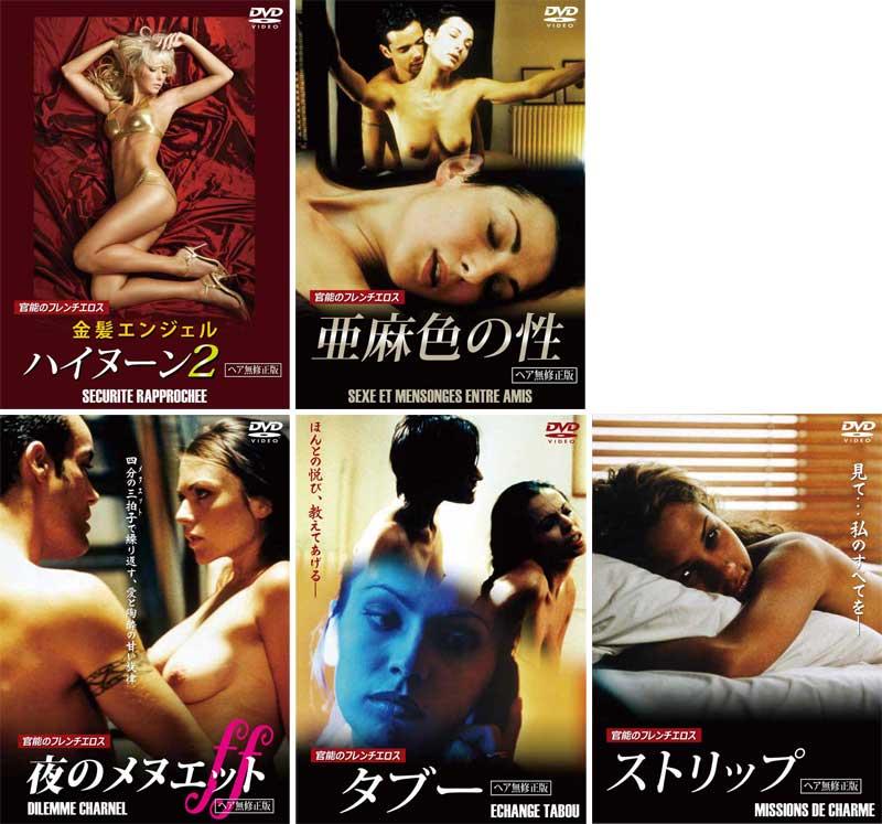 官能のフレンチエロス DVD 5巻セットB