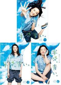 連続テレビ小説 半分、青い。 完全版 ブルーレイ BOX1+2+3の全巻セット
