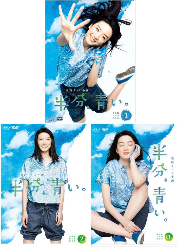 連続テレビ小説 半分、青い。 完全版 DVD-BOX1+2+3の全巻セット