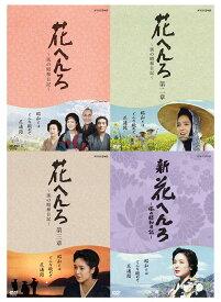 花へんろ〜風の昭和日記〜 DVD全4作セット